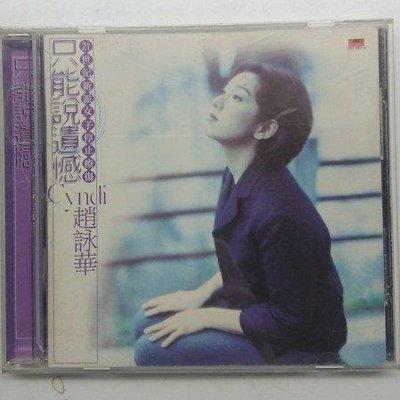 趙詠華 只能說遺憾 散心、我想那是你、你問愛情、原諒 1997年 寶麗金發行