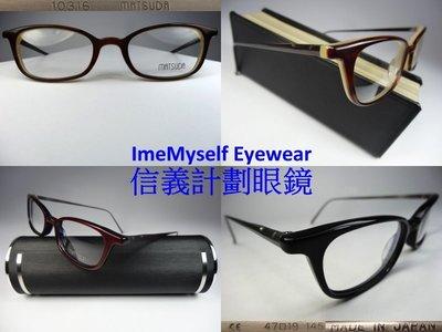 ImeMyself Eyewear Matsuda 10316 Prescription glasses frames
