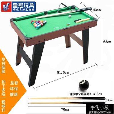 熱賣皇冠台球桌兒童桌球大號美式家用黑8標準花式木制桌面式親子玩具【午後小歇】