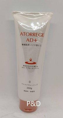 (P&D)ATORREGE AD+深層卸淨凝膠250g 日本進口/台灣公司貨 特價1515元-(0)-大
