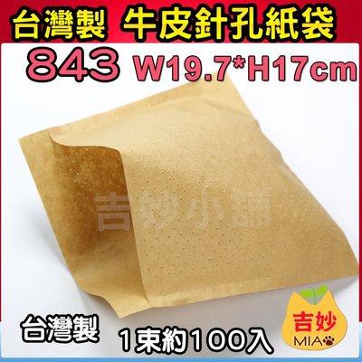 本牛針孔袋 #843 紅豆餅透氣袋 雞蛋糕透氣袋【吉妙小舖】 台灣製 熱食袋 紙袋 無印刷透氣針孔袋 透氣紙袋 本牛袋