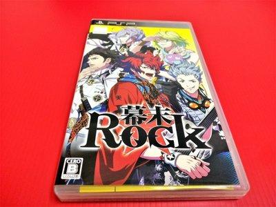 ㊣大和魂電玩㊣ PSP 幕末 Rock{日版}編號:N3---掌上型懷舊遊戲