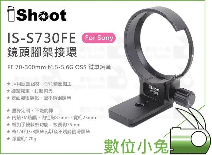 數位小兔【IShoot IS-S730FE 鏡頭腳架環】FE 70-300mm SONY f/4.5-5.6G OSS