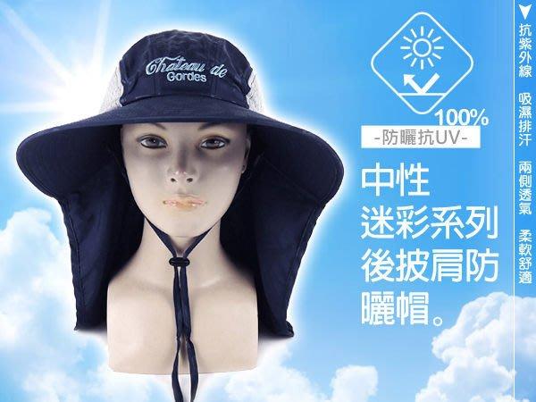 【Gordes】全面防護系列之中性迷彩後披肩防曬帽-抗UV /釣魚帽/ 休閒帽/工作帽-藍