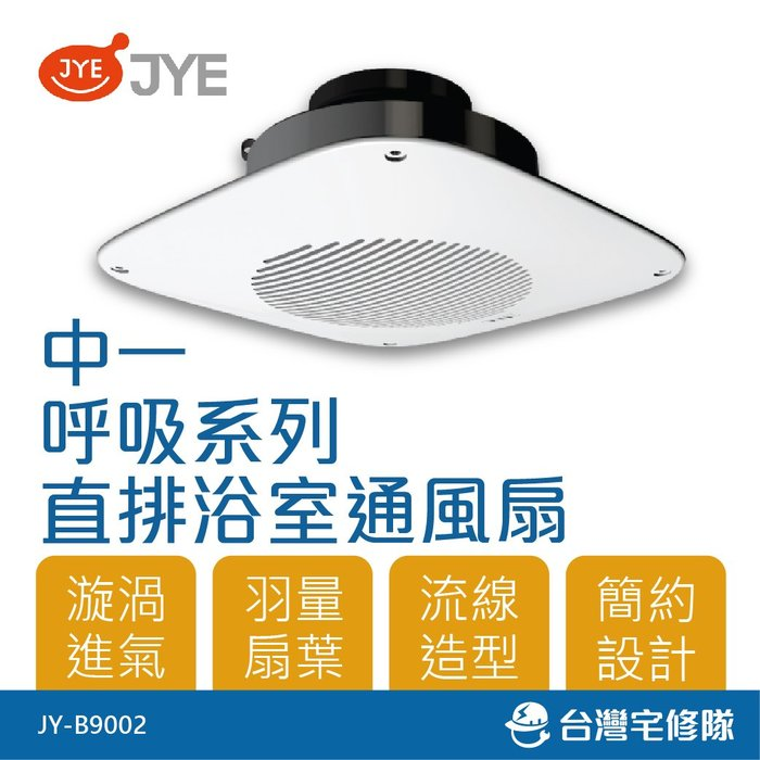 中一 呼吸系列 直排通風扇 JY-B9002 小坪數 浴室通風扇 排風機-台灣宅修隊17ihome
