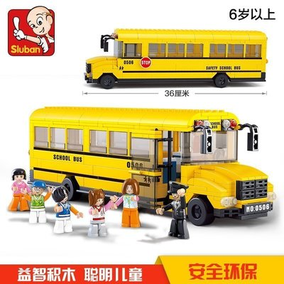 【優上精品】小魯班拼裝積木男孩拼裝玩具益智6-7-8歲城市系列開學校園巴士(Z-P3262)