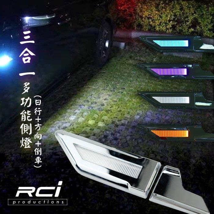 ADI【三合一功能】汽車 通用型 LED 側燈 日行燈 方向燈 倒車燈 ADI 車翼 MIT台灣製造精品