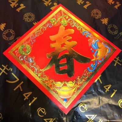 GIFT41 4165本通 板神店 春字春聯門貼(金框板)