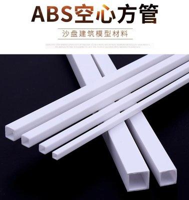 奇奇店-ABS空心方管 DIY手工 建築沙盤 模型材料 ABS 模型改造 空心管