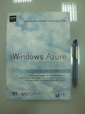 6980銤:B2-3cd☆2010年初版『Windows Azure 教戰手扎』《碁峯》