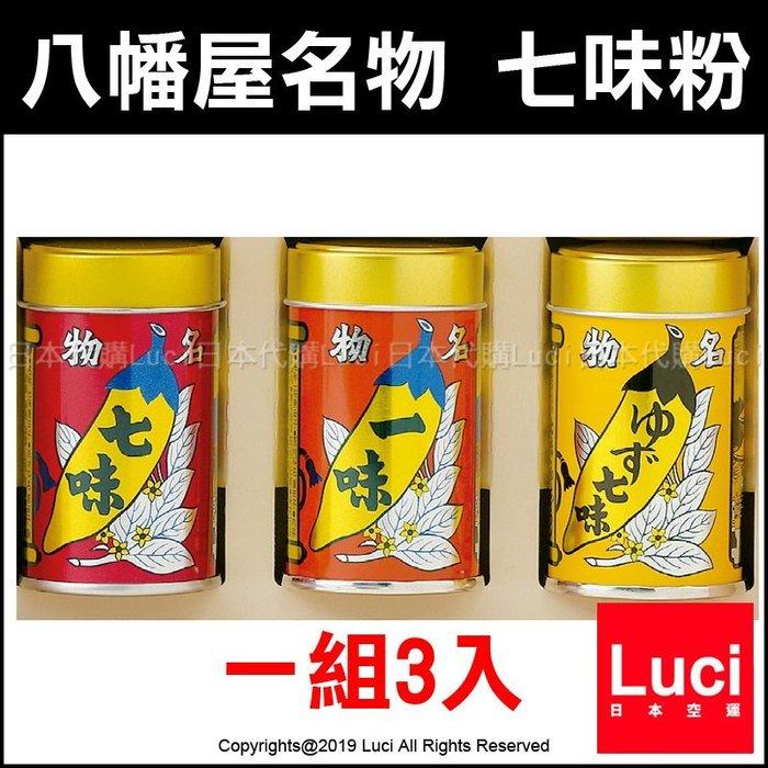 一組3入 七味唐辛子 一味 七味 八幡屋名物 七味粉 辣味 長野 八幡礒五郎 LUCI日本代購