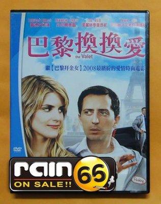 #⊕Rain65⊕正版DVD【巴黎換換愛/The Valet】-巴黎拜金女-丹尼爾奧圖(直購價)