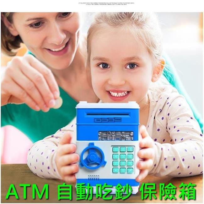 ATM 自動存款機 保險箱(吸鈔) 吃鈔機 智能密碼存錢筒 自動吸入 撲滿 密碼 創意 存錢筒 保險櫃【塔克玩具】