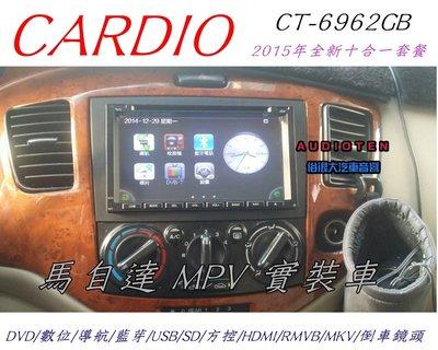 俗很大~2015年 CARDIO 7吋十合一觸控DVD/ 數位/ 導航/ 藍芽/ USB/ SD/ RM/ 倒車(馬自達 MPV) 台中市