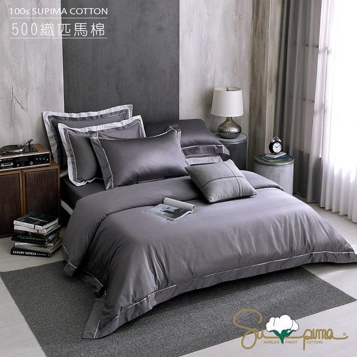 【OLIVIA 】DR3002 Hamilton 灰 標準雙人床包枕套三件組  500織高織紗匹馬棉  台灣製