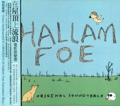 《絕版專賣》在屋頂上流浪 / Hallam Foe 電影原聲帶 (側標完整)