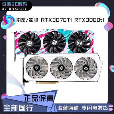 索泰RTX3070Ti/3080ti OC天啟影馳RTX3070Ti星耀臺式電競游戲顯卡-折電腦配件 顯卡