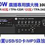 【昌明視聽】SHOW TPA 60R TPA-60R 60瓦W 營業專用擴大器 內置USB SD卡 MP3錄放音功能