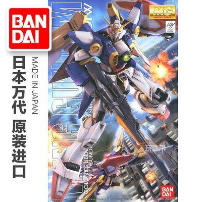 【日本直郵】正品 萬代 MG 1/100 Wing Gundam XXXG-01W 飛翼 普通版 高達