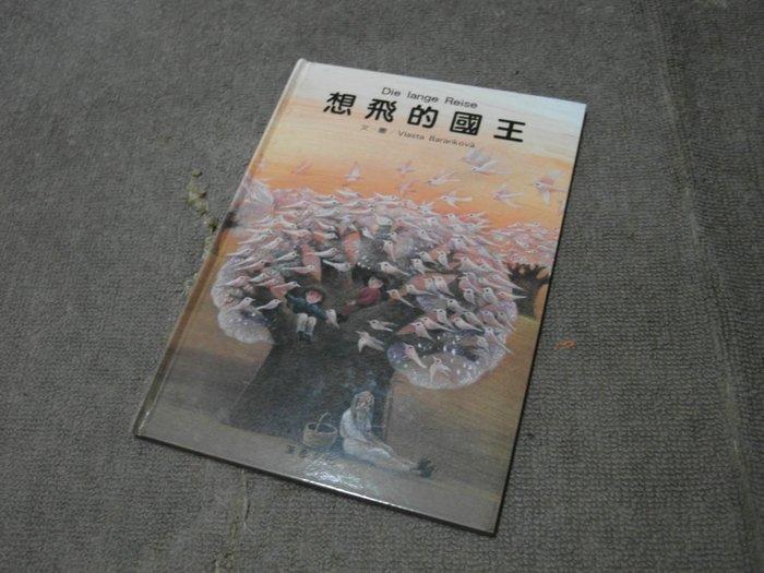 達人古物商《兒童書籍、繪本》想飛的國王【漢彥文化】