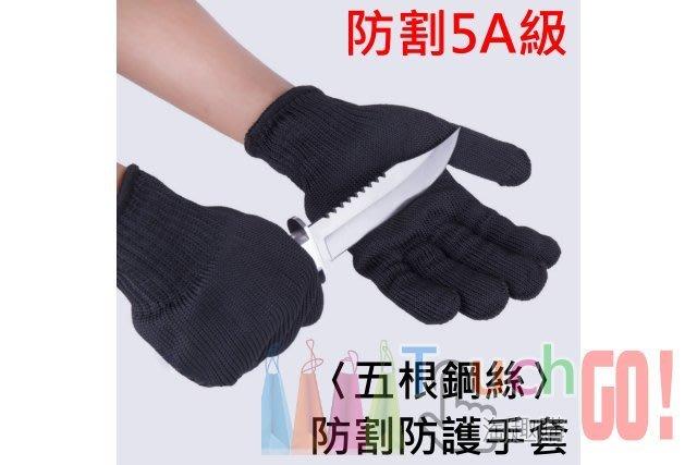 〈淘趣購〉防割5A級〈五根鋼絲〉防割防護手套(一雙價)多用途專業加強型刀具訓練防刀防切割手套防砍防刃手套勞工手套正品鋼絲