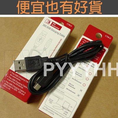 新款線 任天堂 Nintendo 3DS/3DS LL /3DS XL/DSi/DSi LL通用充電線 USB充電線