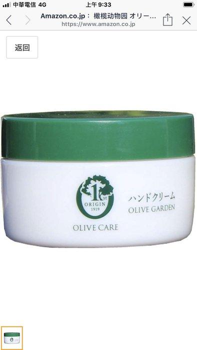 小豆島天然橄欖油面霜丶護手霜60g日本製