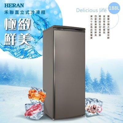 【來電最低價】@惠增電器@HERAN禾聯 四星急凍高效冷流 窄身直立式188公升冷凍櫃/冰櫃 HFZ-1862