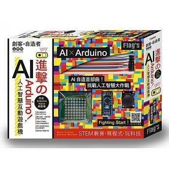 【大享】FLAG`S創客.自造者工作坊-進擊的Arduino!AI人工智慧互動遊戲機 4712946750579 旗標