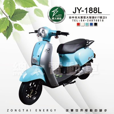 【總太電動車】JY-188L(鋰電)電動自行車-電動機車造型款-電動車-代步車(北區獨賣)