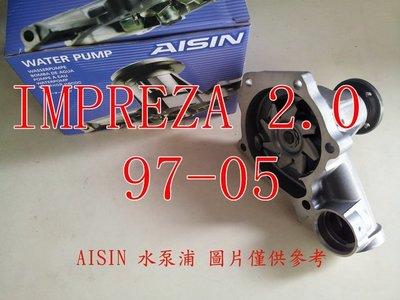 速霸陸 IMPREZA 2.0 97-05 水泵浦.水幫浦.水邦浦 AISIN