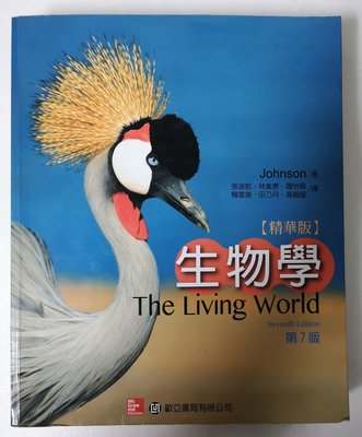 生物學(精華版) 第7版:The Living World│Johnson│歐亞│