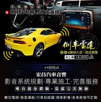 【宏昌汽車音響】雪佛蘭 CHEVROLET大黃蜂-安裝 前後倒車雷達 *實體店面,實體安裝 H654