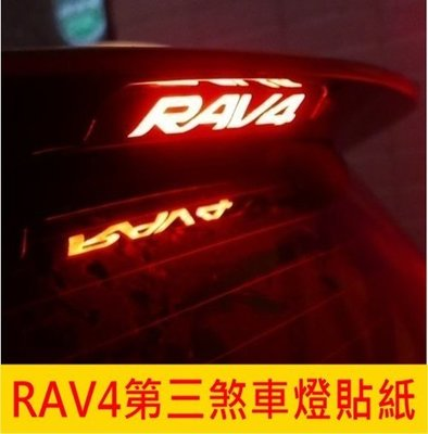 TOYOTA豐田【RAV4第三煞車燈貼膜】(2013-2020年RAV4適用) 後檔LED燈貼膜 車燈卡夢膜 停車燈貼紙
