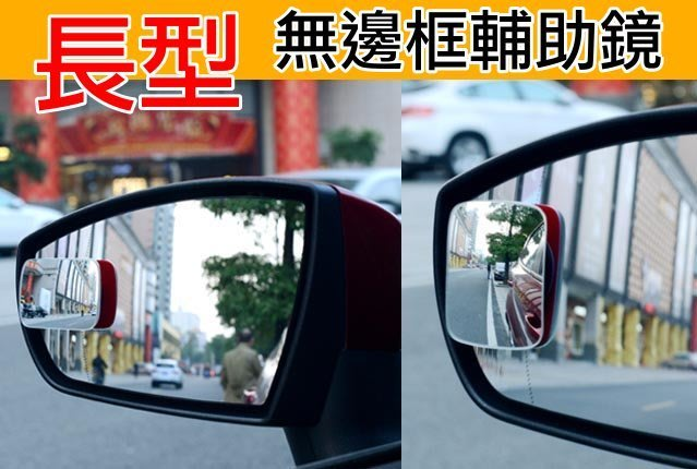 ~吉特汽車 ~長型 無邊框輔助鏡 後視鏡加強片 超廣角鏡片 360度調整角度 第三隻眼 廣