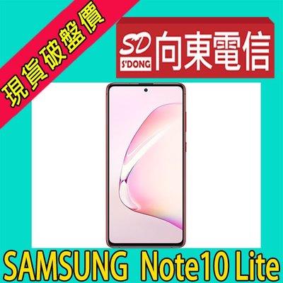 【向東電信=現貨】全新三星samsung note10 lite 6.7吋 s pen 8+128g手機空機14800元