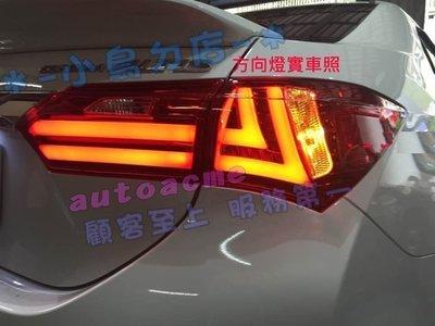 (小鳥的店)豐田 2014-2018 ALTIS 11.5/11代 光導款 尾燈 光柱型尾燈 直上