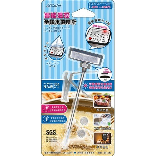 海神坊=GE-442 智能溫控全防水溫度計 食物電子溫度計 油溫 數位液晶顯示 食物加熱 溫度警示提醒 探針11.5cm