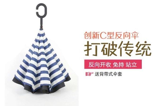 反向傘雙層免持式雨傘創意可站立汽車傘直桿長柄傘男女晴雨傘