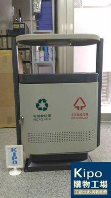 KIPO-戶外分類環保垃圾桶 分類回收桶 熱銷大型垃圾箱 二分類環保箱-NKH004284A