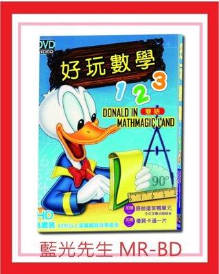 [藍光先生DVD] 好玩數學123 (2DVD) ( 台灣正版 ) - 兒童教育 - 預計10/9發行