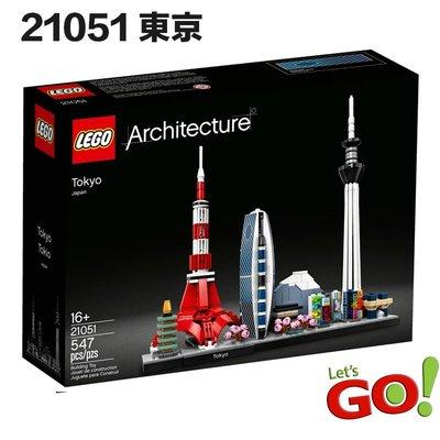 【LETGO】現貨 樂高正版 LEGO 21051 經典建築系列 日本 東京 Tokyo 晴空塔 東京鐵塔 千鳥淵公園