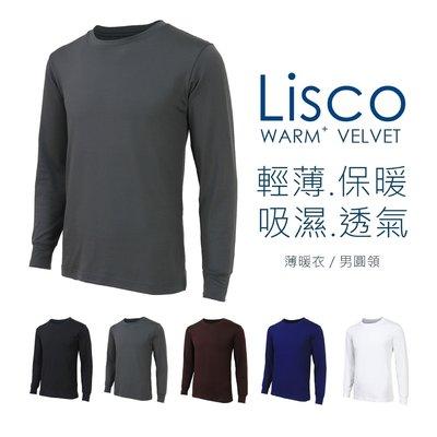 保暖衣 Lisco薄暖衣 男圓領 吸濕舒適內搭 內刷毛抗寒 衛生衣內衣睡衣 發熱衣可參考【FuLee Shop服利社】