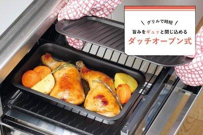 【月牙日系】現貨~日本製 下村企販 不沾烤箱烤盤《附鐵蓋》 烤箱專用 不沾鍋材質