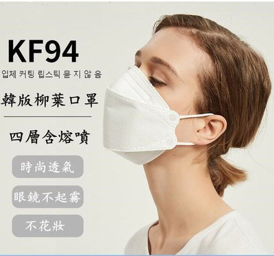 【50入】韓版KF94口罩 柳葉型潮流N94防塵3D立體口罩kn95防護級別韓文包裝袋