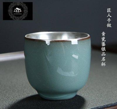 極致茶道專屬杯 【珍品精拍】~~~匠人手做 青瓷鎏銀品名杯 純銀打造