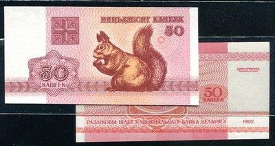 Belarus(白俄羅斯紙幣),P1,50-KOB,1992,品相UNC