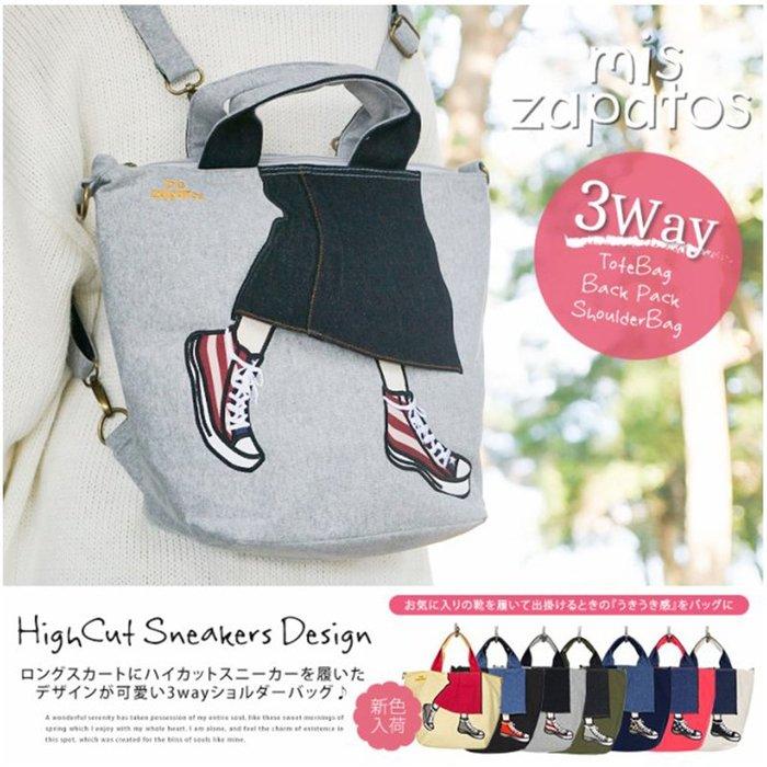 日本 Mis zapatos 3way 刺繡長裙帆布 美腿包 後背包 托特包 肩背包 側背包 斜背包 手提包 包包 女包