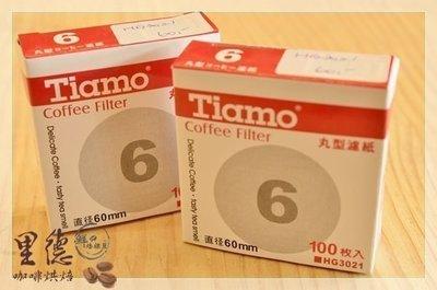 【里德咖啡烘焙王】Tiamo HG3021 6號 丸型濾紙100入 適用義式摩卡壺、冰釀咖啡壺