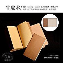 【台灣公司貨】空白牛皮紙 適用 Traveler's Notebook 旅人筆記本 手札 標準尺寸(84-0002)